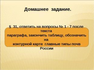 Домашнее задание. . § 31, ответить на вопросы № 1 - 7 после текста параграфа,