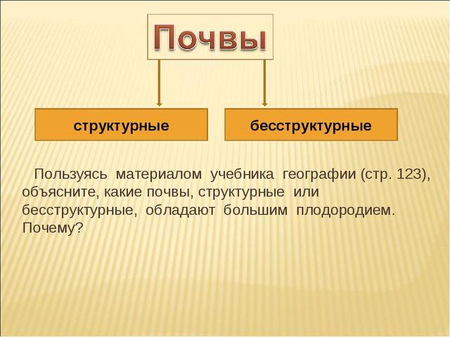 структурные бесструктурные Пользуясь материалом учебника географии (стр. 123)...