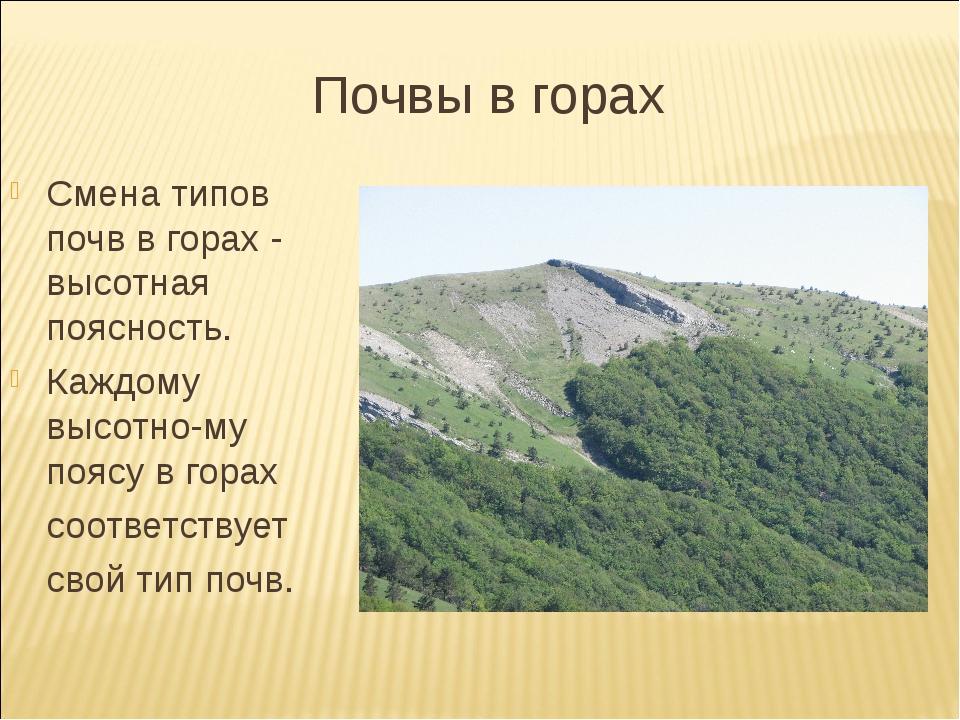 Почвы в горах Смена типов почв в горах - высотная поясность. Каждому высотно-...