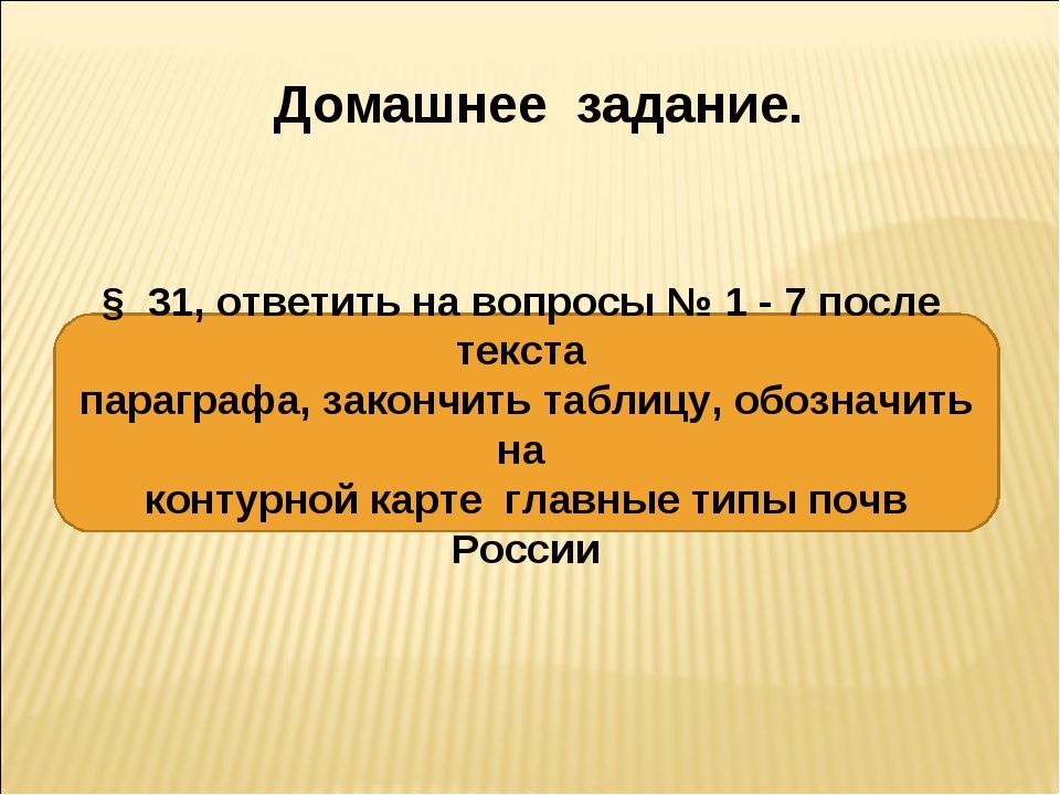 Домашнее задание. . § 31, ответить на вопросы № 1 - 7 после текста параграфа,...