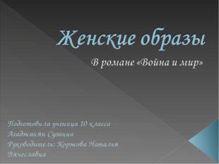 Подготовила ученица 10 класса Агаджанян Сузанна Руководитель: Коржова Наталья