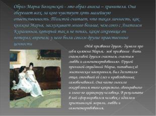 «Моё призвание другое,- думала про себя княжна Марья,- моё призвание - быть