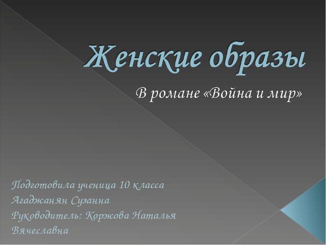Подготовила ученица 10 класса Агаджанян Сузанна Руководитель: Коржова Наталья...