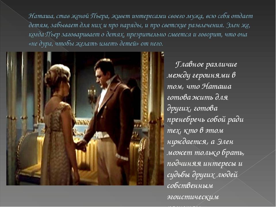 Главное различие между героинями в том, что Наташа готова жить для других...