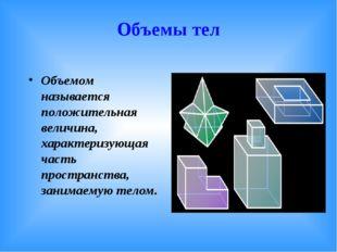 Объемом называется положительная величина, характеризующая часть пространств