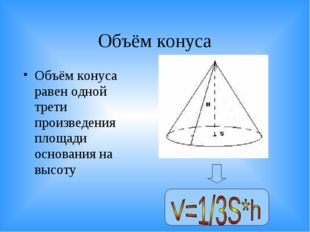 Объём конуса Объём конуса равен одной трети произведения площади основания на