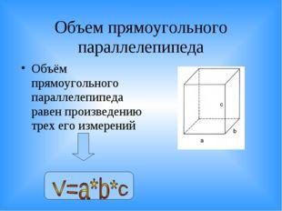Объем прямоугольного параллелепипеда Объём прямоугольного параллелепипеда рав