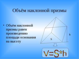 Объём наклонной призмы Объём наклонной призмы равен произведению площади осно