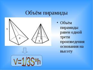 Объём пирамиды Объём пирамиды равен одной трети произведения основания на выс