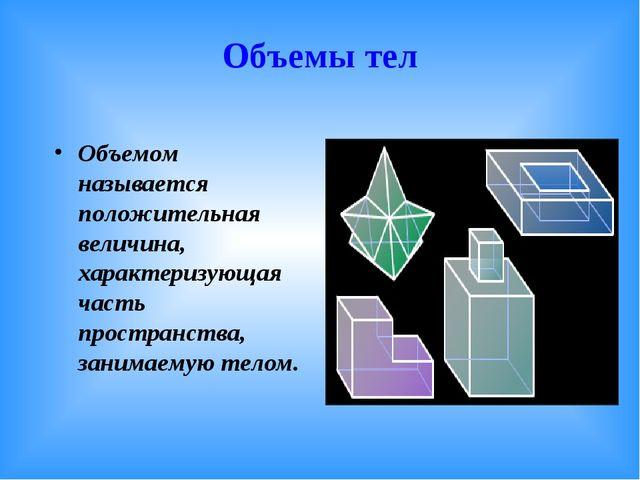 Объемом называется положительная величина, характеризующая часть пространств...