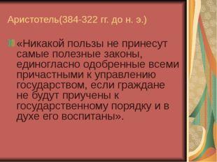 Аристотель(384-322 гг. до н. э.) «Никакой пользы не принесут самые полезные з