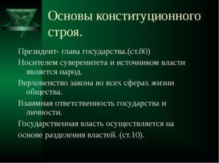 Основы конституционного строя. Президент- глава государства.(ст.80) Носителем