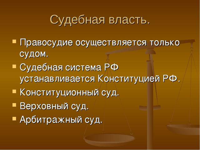Судебная власть. Правосудие осуществляется только судом. Судебная система РФ...