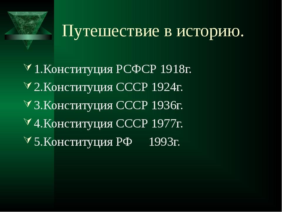 Путешествие в историю. 1.Конституция РСФСР 1918г. 2.Конституция СССР 1924г. 3...