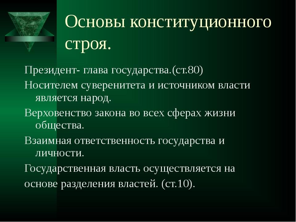 Основы конституционного строя. Президент- глава государства.(ст.80) Носителем...