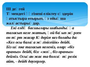 ІІІ деңгей Төмендегі әңгімені еліктеу сөздерін қатыстыра отырып, өз ойыңша жа