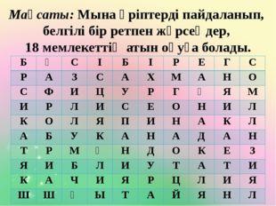 Мақсаты: Мына әріптерді пайдаланып, белгілі бір ретпен жүрсеңдер, 18 мемлекет