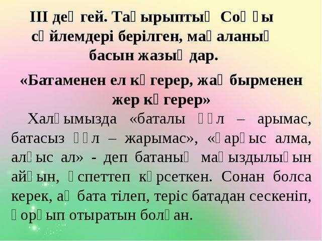 ІІІ деңгей. Тақырыптың Соңғы сөйлемдері берілген, мақаланың басын жазыңдар. «...
