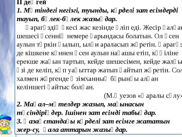 Деңгейлік тапсырмалар Зат есім ІІ деңгей 1. Мәтіндегі негізгі, туынды, күрдел...
