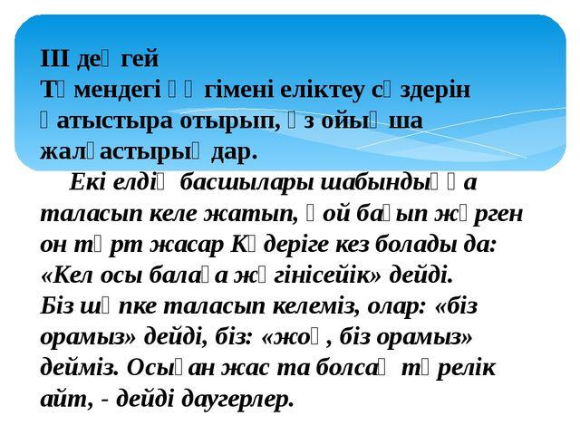 ІІІ деңгей Төмендегі әңгімені еліктеу сөздерін қатыстыра отырып, өз ойыңша жа...