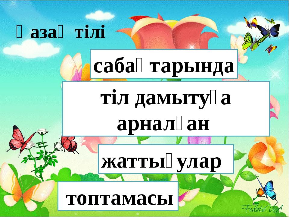 Қазақ тілі тіл дамытуға арналған сабақтарында топтамасы жаттығулар