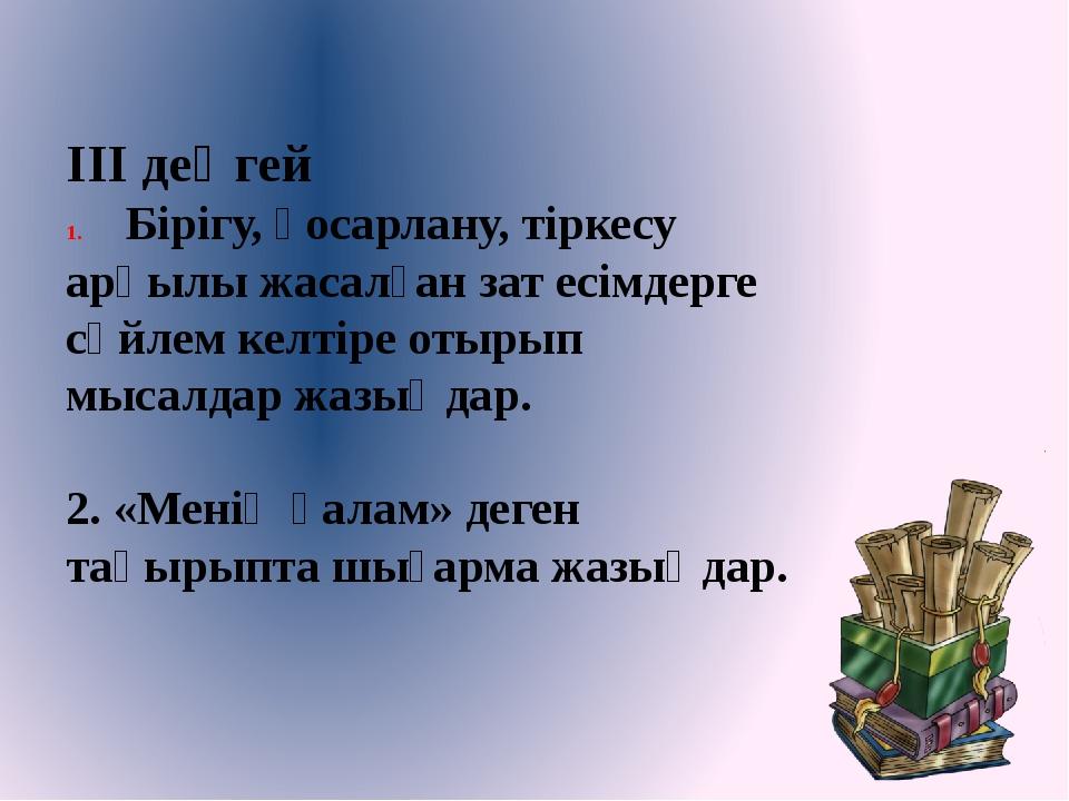 ІІІ деңгей Бірігу, қосарлану, тіркесу арқылы жасалған зат есімдерге сөйлем ке...