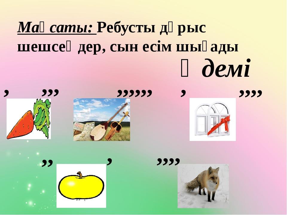 , ,,, ,,,,,, , ,,,, ,, , ,,,, Мақсаты: Ребусты дұрыс шешсеңдер, сын есім шыға...