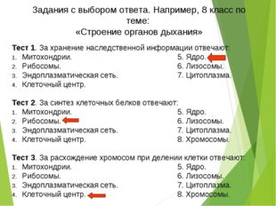 Тест 1. За хранение наследственной информации отвечают: Митохондрии.5. Яд