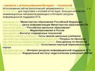 www.ed.gov.ru - Министерство образования Российской Федерации www.informika.r