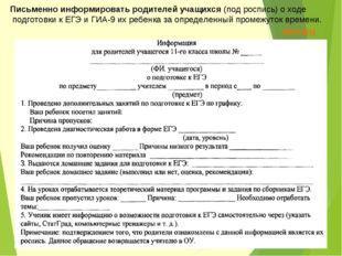 Письменно информировать родителей учащихся (под роспись) о ходе подготовки к