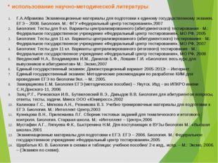 Г.А.Абрамова Экзаменационные материалы для подготовки к единому государствен