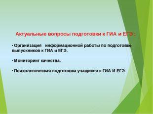 Актуальные вопросы подготовки к ГИА и ЕГЭ : Организация  информационной рабо