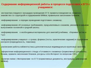 Содержание информационной работы в процессе подготовки к ЕГЭ с учащимися: инс