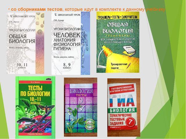 со сборниками тестов, которые идут в комплекте к данному учебнику