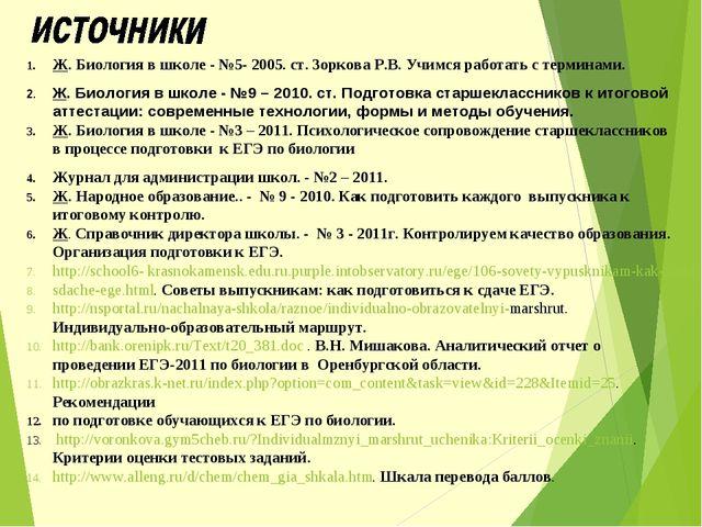 Ж. Биология в школе - №5- 2005. ст. Зоркова Р.В. Учимся работать с терминами....