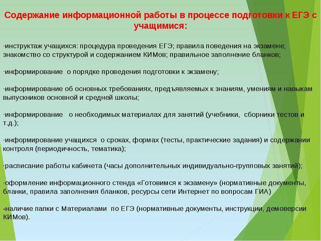 Содержание информационной работы в процессе подготовки к ЕГЭ с учащимися: инс...