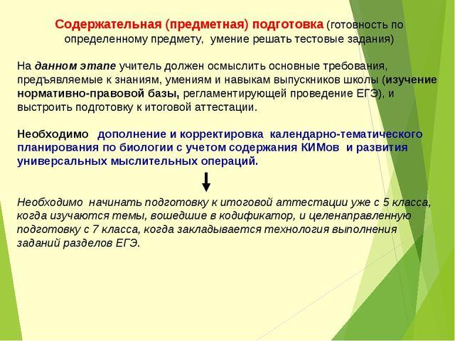 Содержательная (предметная) подготовка (готовность по определенному предмету,...