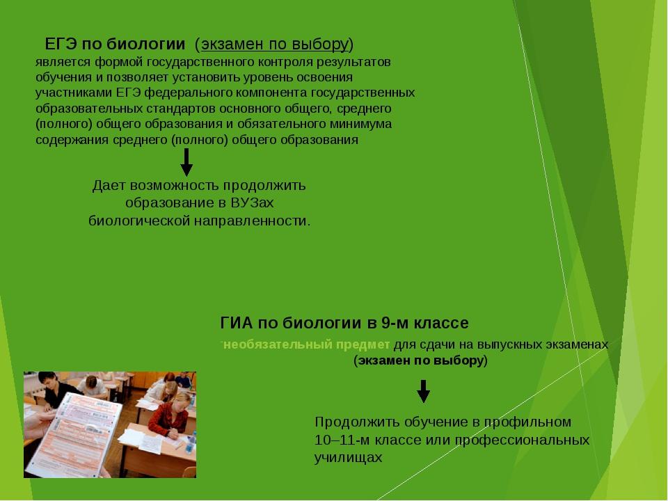 ЕГЭ по биологии (экзамен по выбору) является формой государственного контрол...