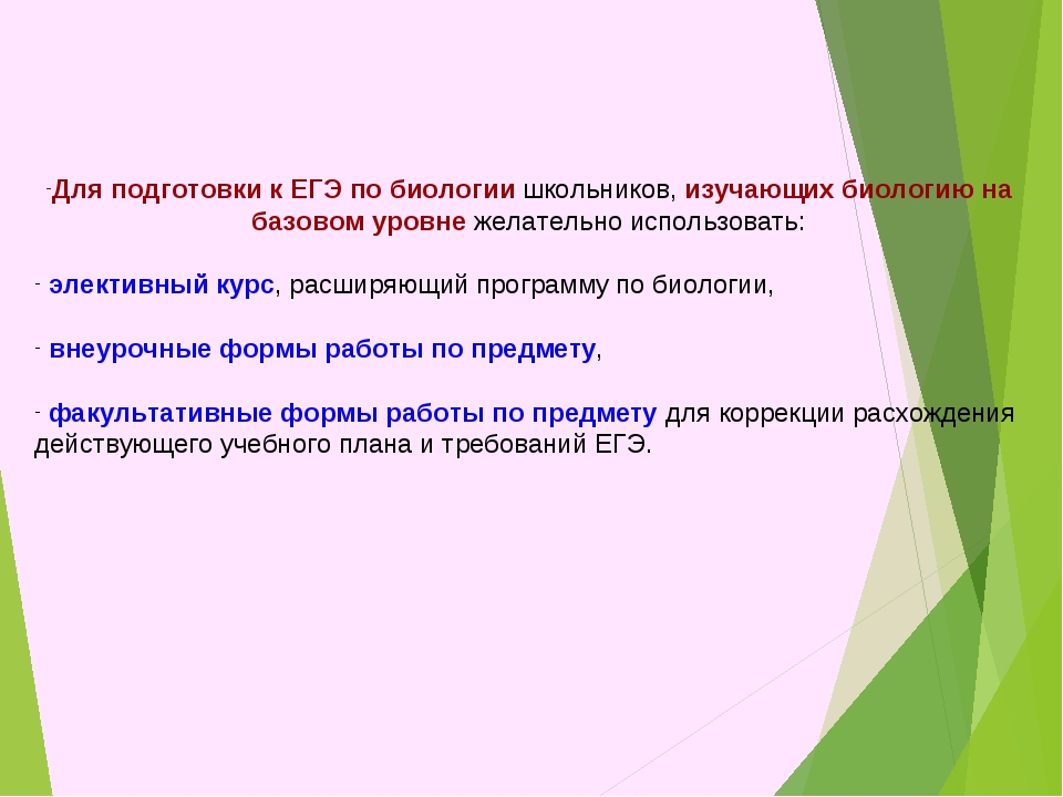 Для подготовки к ЕГЭ по биологии школьников, изучающих биологию на базовом ур...