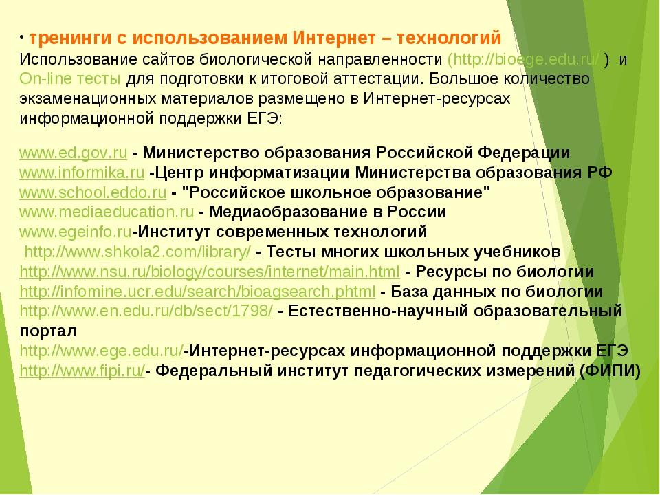 www.ed.gov.ru - Министерство образования Российской Федерации www.informika.r...