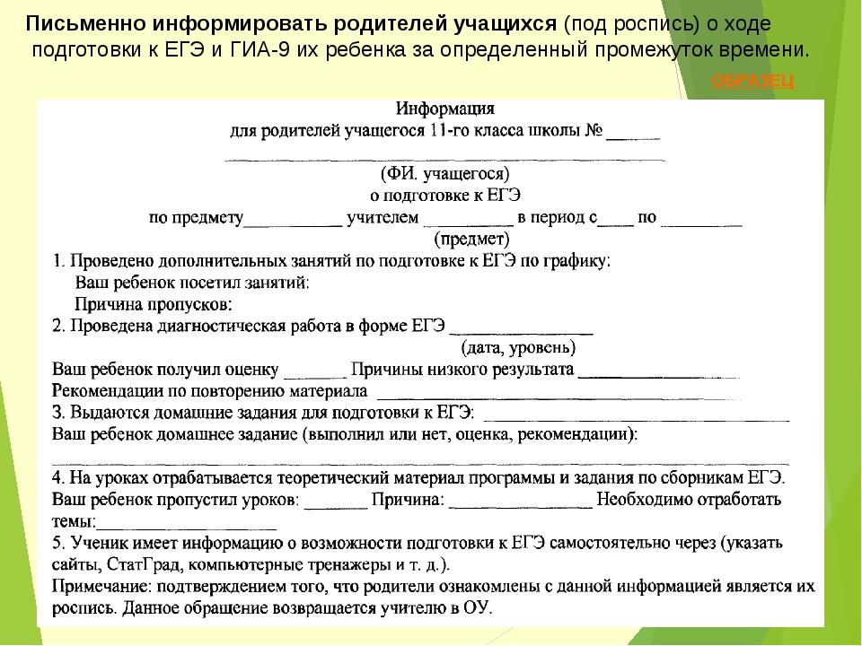 Письменно информировать родителей учащихся (под роспись) о ходе подготовки к...