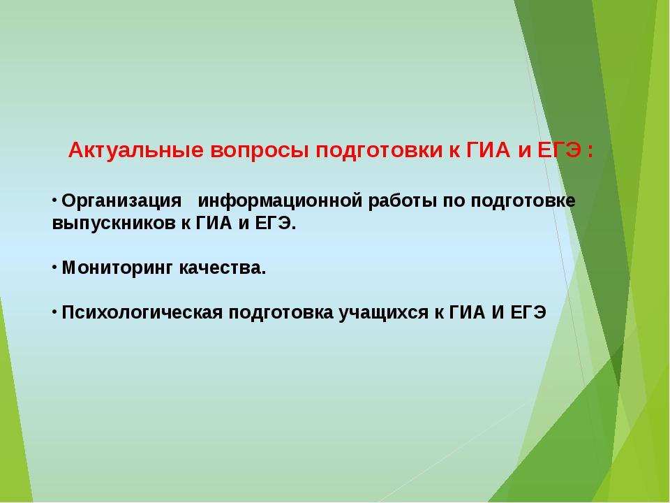 Актуальные вопросы подготовки к ГИА и ЕГЭ : Организация  информационной рабо...