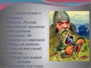 Сказка-поэма о Руслане и Людмиле.Руслан преследует грозного злого колдуна Ч