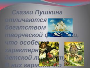 Сказки Пушкина отличаются богатством творческой фантазии, что особенно харак