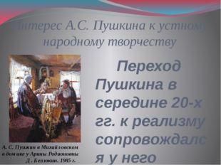 Интерес А.С. Пушкина к устному народному творчеству Переход Пушкина в середин