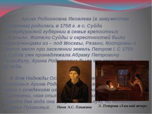 Арина Родионовна Яковлева (в замужестве Матвеева) родилась в 1758 г. в с. Су