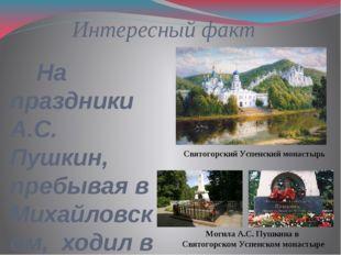 Интересный факт На праздники А.С. Пушкин, пребывая в Михайловском, ходил в со