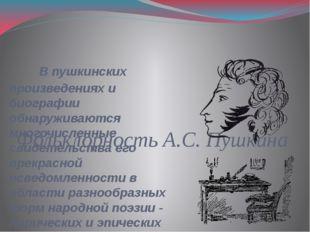Фольклорность А.С. Пушкина В пушкинских произведениях и биографии обнаружива