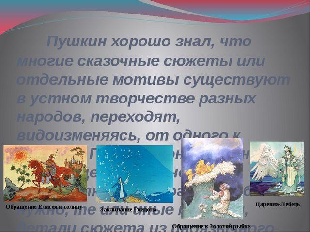 Пушкин хорошо знал, что многие сказочные сюжеты или отдельные мотивы существ...