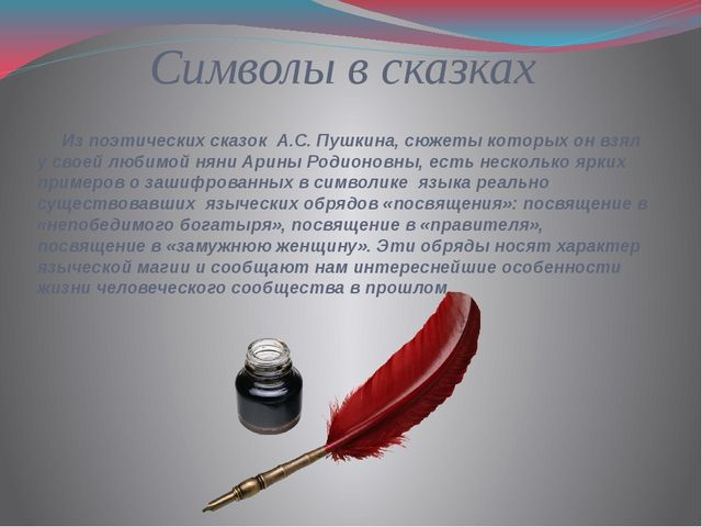 Символы в сказках Из поэтических сказок А.С. Пушкина, сюжеты которых он взял...